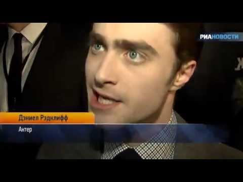 Daniel Radcliffe | Russian news | 16.02.2012 | RIA Novosti