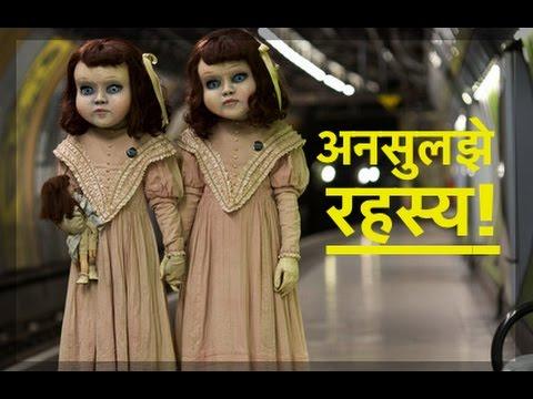 दुनिया के 7 रहस्य जो अनसुलझे है | 7 Unsolved Mysteries that will Blow Your Mind in Hindi !