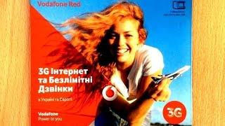 видео Тарифы Vodafone Red: описание, как перейти, отзывы