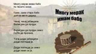 Mnogu Merak Imam Babo - Macedonian Song