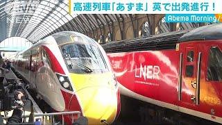 日立製の高速列車「あずま」英国で出発進行(19/05/15)