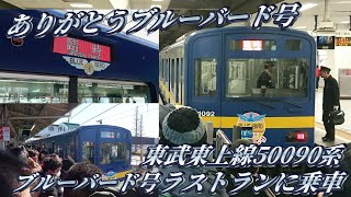 【ありがとうブルーバード号】東武東上線ブルーバード号「ありがとう50090型ブルーバード号」に乗車してきた。