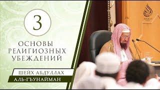Основы религиозных убеждений | урок 3/5 | озвучка | шейх аль-Гъунайма́н ᴴᴰ