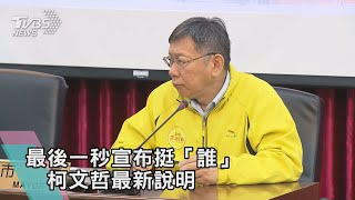 【TVBS新聞精華】最後一秒宣布挺「誰」 柯文哲最新說明