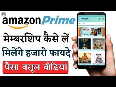 Amazon Prime Membership Kaise Le | Amazon Prime Membership in Hindi | Prime Membership Amazon