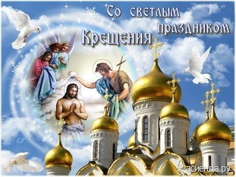 Картинки с поздравлением крещение господне