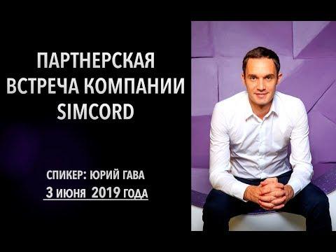 Партнерская встреча компании Simcord от 3 июня 2019 года / Юрий Гава