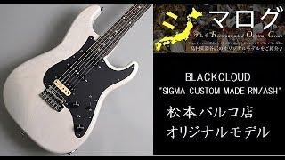 """【ギタセレ・レビュー】BLACKCLOUD """"SIGMA CUSTOM MADE RN/ASH"""" を弾いてみた!~松本パルコ店オリジナルモデル~"""