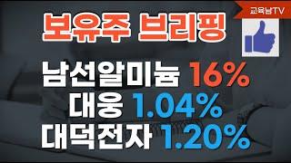 남선알미늄 - 안녕~ 고마워 16%, 대웅 - 기관아!…