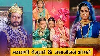 महाराणी येसूबाई संभाजीराजे भोसले    Yesubai Sabmbhaji maharaj