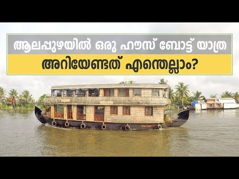How to choose the best houseboat in Alappuzha? Everything you need to know before taking a houseboat