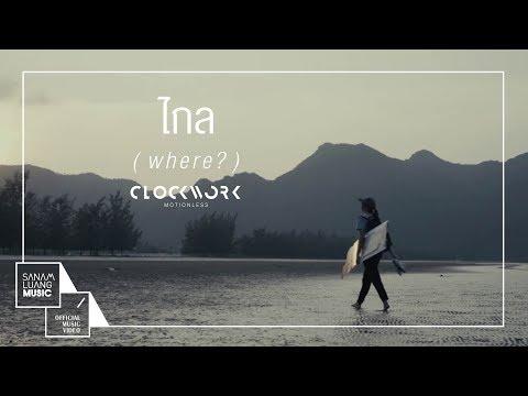 ไกล [Where?] |  Clockwork Motionless 【Official MV】