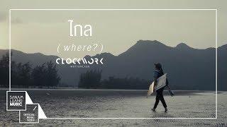 ไกล [Where?]    Clockwork Motionless 【Official MV】