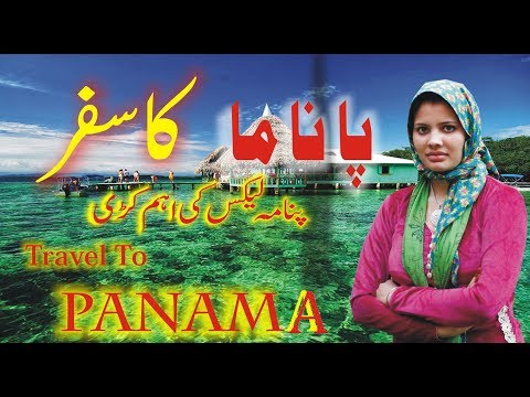 Travel To Panama | Full History And Documentary About Panama In Urdu & Hindi | پاناما کی سیر