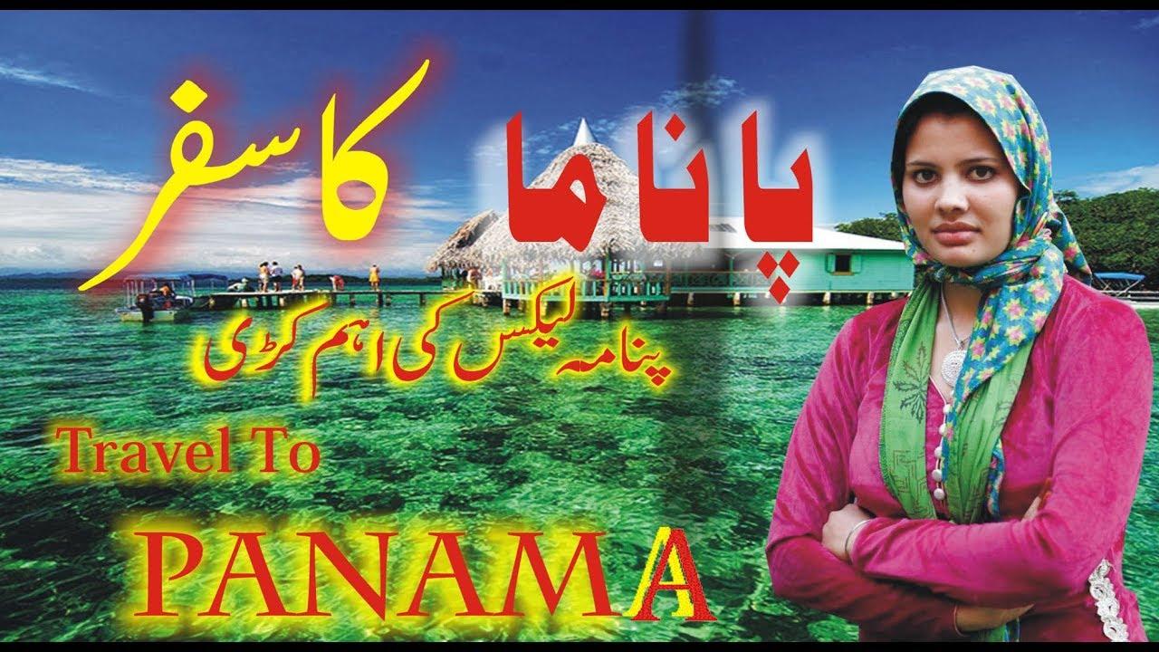 Download पनामा की यात्रा   पनामा के बारे में पूरा इतिहास और वृत्तचित्र उर्दू में & हिन्दी   اناما سیر
