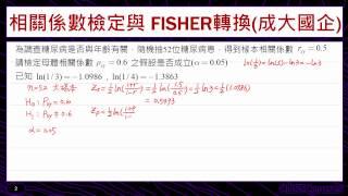 歷屆考題賞析(相關係數檢定與FISHER轉換)