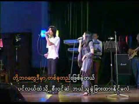 RZarni & Sone Thin Par - Myit Na Sin Yae Pin Lae