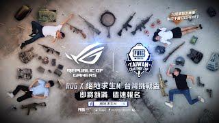 【ROG X 絕地求生M】台灣挑戰盃  宣傳片|為贏而生 全民吃雞 |完整版