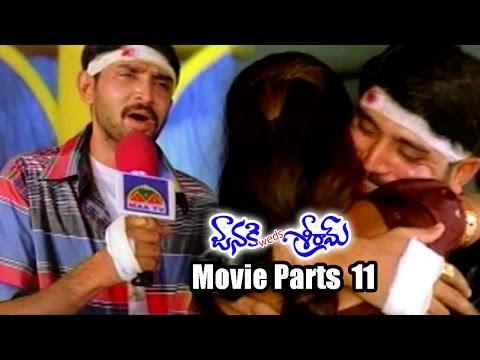 Janaki Weds Sri Ram Movie Parts 1111  Rohit, Gajala, Rekha, Prema