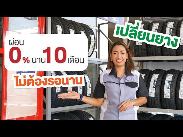 เปลี่ยนยางกับ โตโยต้า กรุงไทย ผ่อน 0% แถมรับส่วนลดเพิ่ม