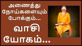 Why To Learn Vaasi Yogam? || அணைத்து நோய்களையும் போக்கும் வாசி யோகம் || Guru Paattu Sddhar