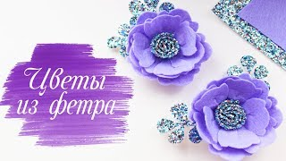 Цветы из ФЕТРА своими руками 🌸 ПРОСТО И КРАСИВО!