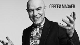 Сергей Мазаев : победил Гитлер, а не Сталин