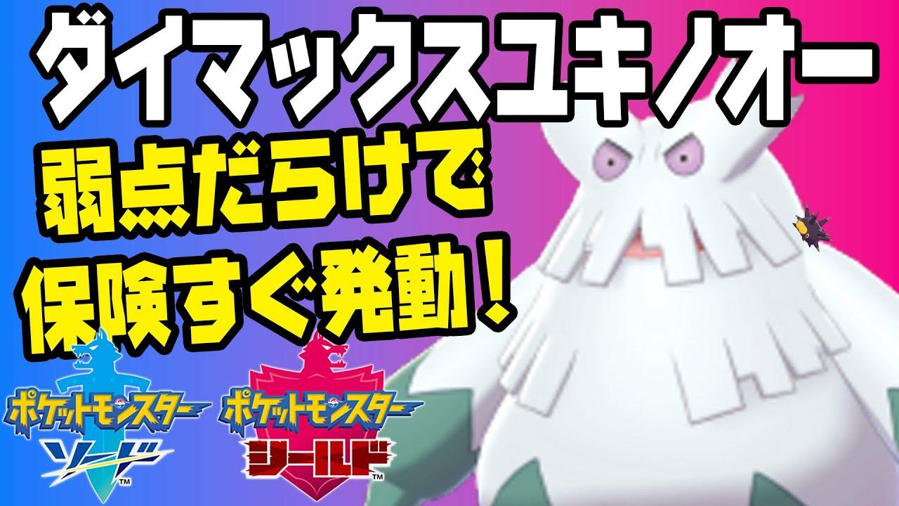 ポケモン剣盾 レイド ソロ