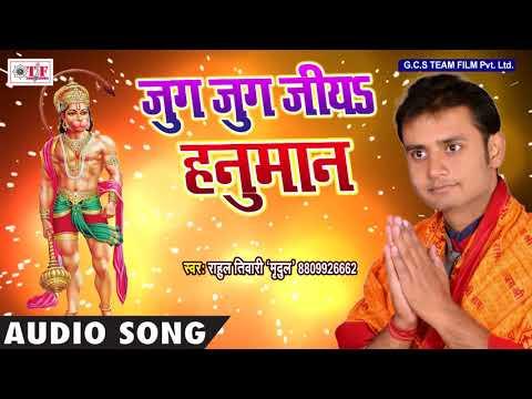 "Hanuman Katha Bhojpuri Song 2108 | Jug Jug Jiya Hanuman | Rahul Tiwari ""Mridul"" | TEAM FILM"