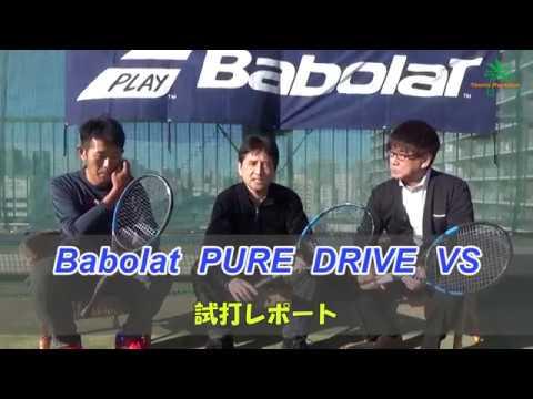 テニスラケット Babolat PURE DRIVE VS 試打レポート