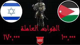 مقارنة بين الجيش الاردني و الجيش الاسرائيلي 2020 !!! مقارنة القوي بين الاردن و اسرائيل 2020