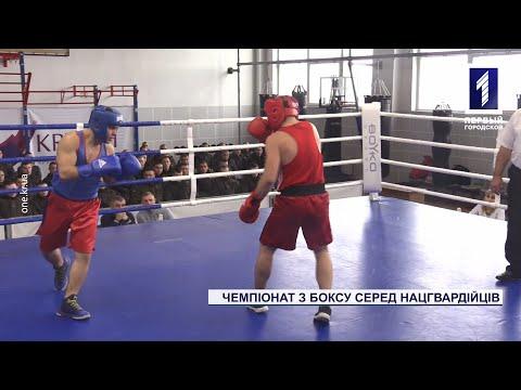 Первый Городской. Кривой Рог: Чемпіонат з боксу серед нацгвардійців у Кривому Розі