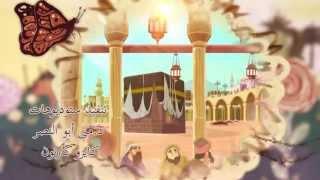 Mohamed Rahim - Men Qasas Al Saleheen | محمد رحيم - من قصص الصالحين