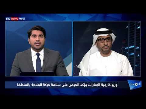 الإمارات تدعو لحماية الممر الدولي للطاقة من أجل استقرار الاقتصاد العالمي  - نشر قبل 12 ساعة