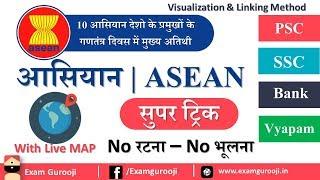 ASEAN IN HINDI