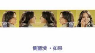 劉藍溪- 如果曲:邰肇玫詞:施碧梧如果你是朝露我願是那小草如果你是那...