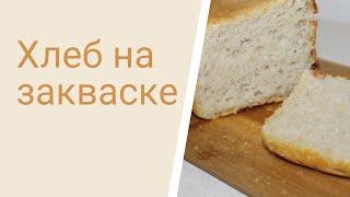 Хлеб на закваске из пшеничной муки рецепт хлеба в духовке