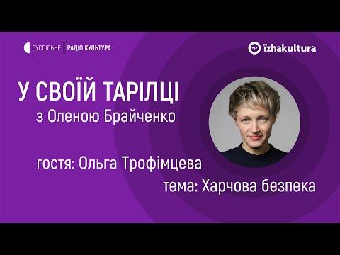 Харчова безпека / У своїй тарілці з Оленою Брайченко