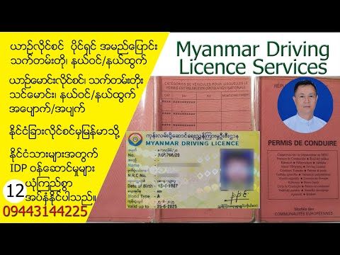 How and Why You SHOULD Get Your International Driver's Permit (Licence) from YouTube · Duration:  3 minutes 48 seconds