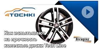 Как испытывают на прочность колесные диски Tech Line - 4 точки. Шины и диски 4точки - Wheels & Tyres(, 2015-10-13T08:01:50.000Z)