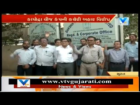 Surat: DGVCL worker's protest outside GEB Kapodara office for 7th pay commission | Vtv News