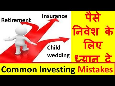 Top 12  Investing Mistakes In Hindi II Earn High Return from Investments Part -1