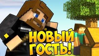 НОВЫЙ ГОСТЬ СЛОМАЛ ГЕНЕРАТОР - Minecraft Sky Block