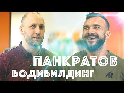 Руслан Панкратов - Вся правда о чемпионате мира по бодибилдингу