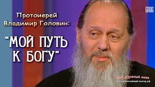 Прот. Владимир Головин Мой путь к Богу