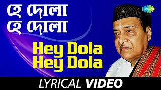 Hey Dola Hey Dola with lyrics | Bhupen Hazarika | All Time Greats | HD Song