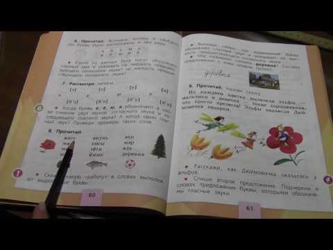 Как обозначить буквой безударный гласный звук. Часть 1. (1 класс, Русский язык, УМК Школа России)