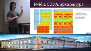 Непоследовательные вычисления (2) Cuda и OpenCL