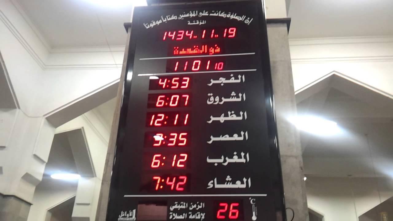 Digital Prayer time table taif masjid 20130925 YouTube