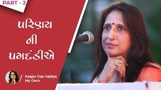 પરિણયની પગદંડીએ #ભાગ_2 by Kaajal Oza Vaidya in Gujarati